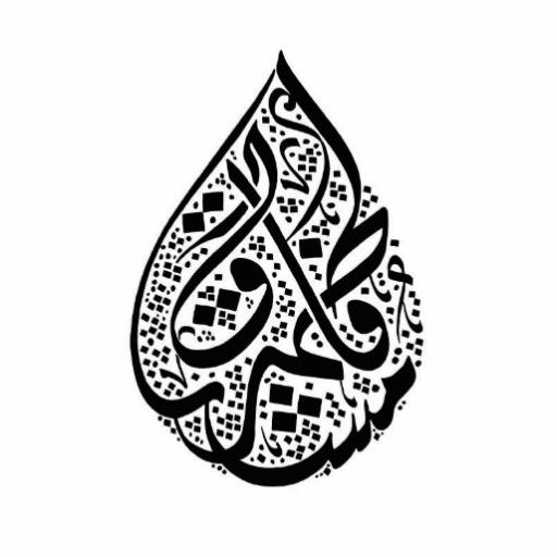 arabic calligraphy - #3