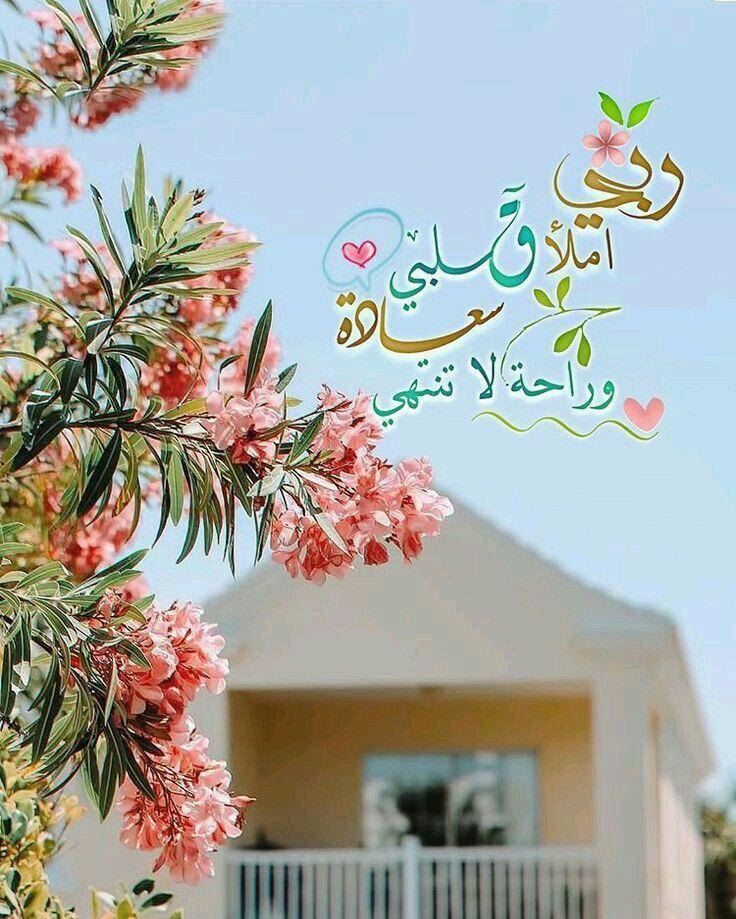 صـــور بــــلا حـــدود ادعية مصورة ادعية اسلامية مصورة ادعية دينية مس Beautiful Islamic Quotes Arabic Calligraphy Arabic Quotes