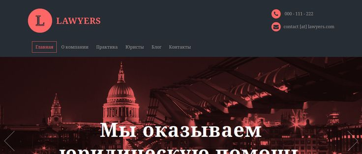 """MODX шаблон для сайта  """"Юридические услуги"""""""