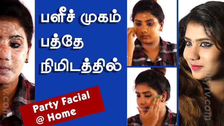 Skin Whitening Facial at home -  Wedding Party facial    Instant Face Wh...