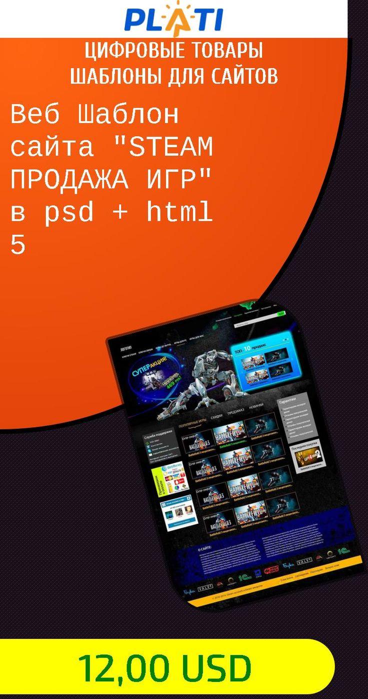 Веб Шаблон сайта