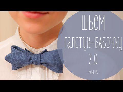 Как сшить галстук-бабочку. 2.0 (рукавички) - YouTube