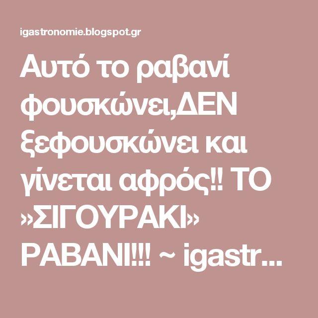 Αυτό το ραβανί φουσκώνει,ΔΕΝ ξεφουσκώνει και γίνεται αφρός!! ΤΟ »ΣΙΓΟΥΡΑΚΙ» ΡΑΒΑΝΙ!!! ~ igastronomie.gr
