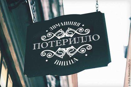 Купить или заказать Логотип с орнаментом в интернет-магазине на Ярмарке Мастеров. Логотип для пиццерии 'Потреилло'. Если Вы хотите украсить свою страничку баннером и аватаром, Ваши изделия стильными бирками, наклейками, визитками; свой магазин или стенд на выставке уличной вывеской, или понадобился векторный логотип - обращайтесь! Создаю фирменный стиль и макеты по Вашим эскизам, наброскам, в любых размерах. Это могут прямоугольные, круглые, квадратные - любые формы и параметры.