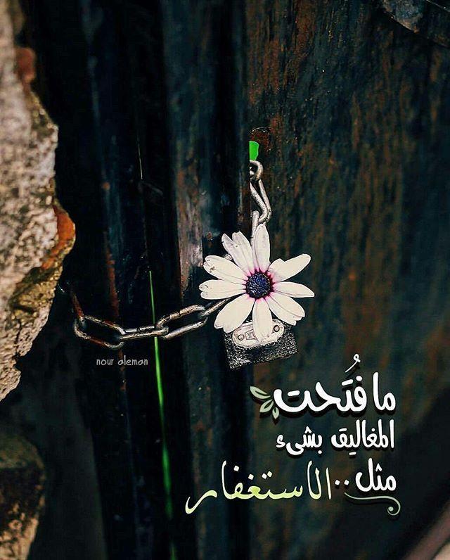 Nour Al Eman تابع حسابنا لنشر العلم النافع Doaamuslim Doaamuslim دعاء المسلم انشر تؤجر صدقة جارية صور تصاميم اذكار Poster Instagram Movie Posters