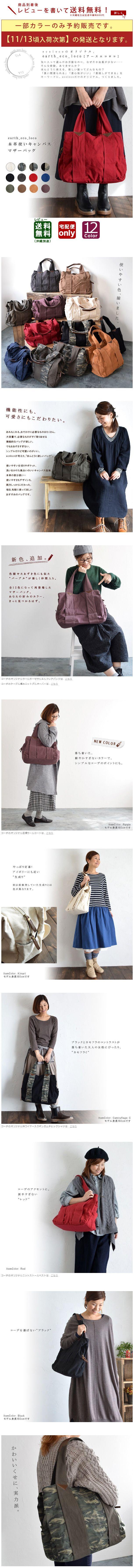 【楽天市場】マザーズバッグ 【一部カラー予約】【レビュー送料無料】 マザーバッグ バッグ トートバッグ キャンバスバッグ ecoloco 大容量 152AW1009, bsc 再販,:ecoloco(エコロコ)