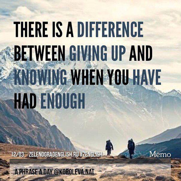 """There is a difference between giving up and knowing when you have had enough = Между """"сдаться"""" и """"понять, что уже хватит"""" есть разница.  Думаю, что очень важно чувствовать эту границу - вовремя почувствовать, что не твое и когда пора остановиться и попробовать что-то еще. Не пытаться """"пробивать головой стену"""" только потому, что кто-то сказал, что начатое надо доводить до конца. Иногда одной или нескольких раз достаточно, чтобы """"уже хватило"""" и двигаться дальше. Что думаете? #aphraseaday"""