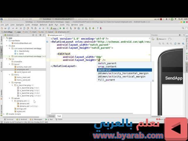 37 Android Studio Relativelayout نموذج النسبة Parenting Layout Activities
