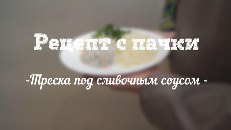 Рецепт с пачки # 24 Треска под сливочным соусом с красной икрой