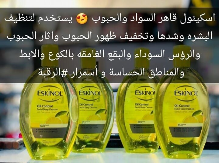 New The 10 Best Hairstyles Today With Pictures اسكينول قاهر السواد والحبوب هو سائل يستخدم لتنظيف البشره Oil Control Products Dish Soap Bottle Dish Soap