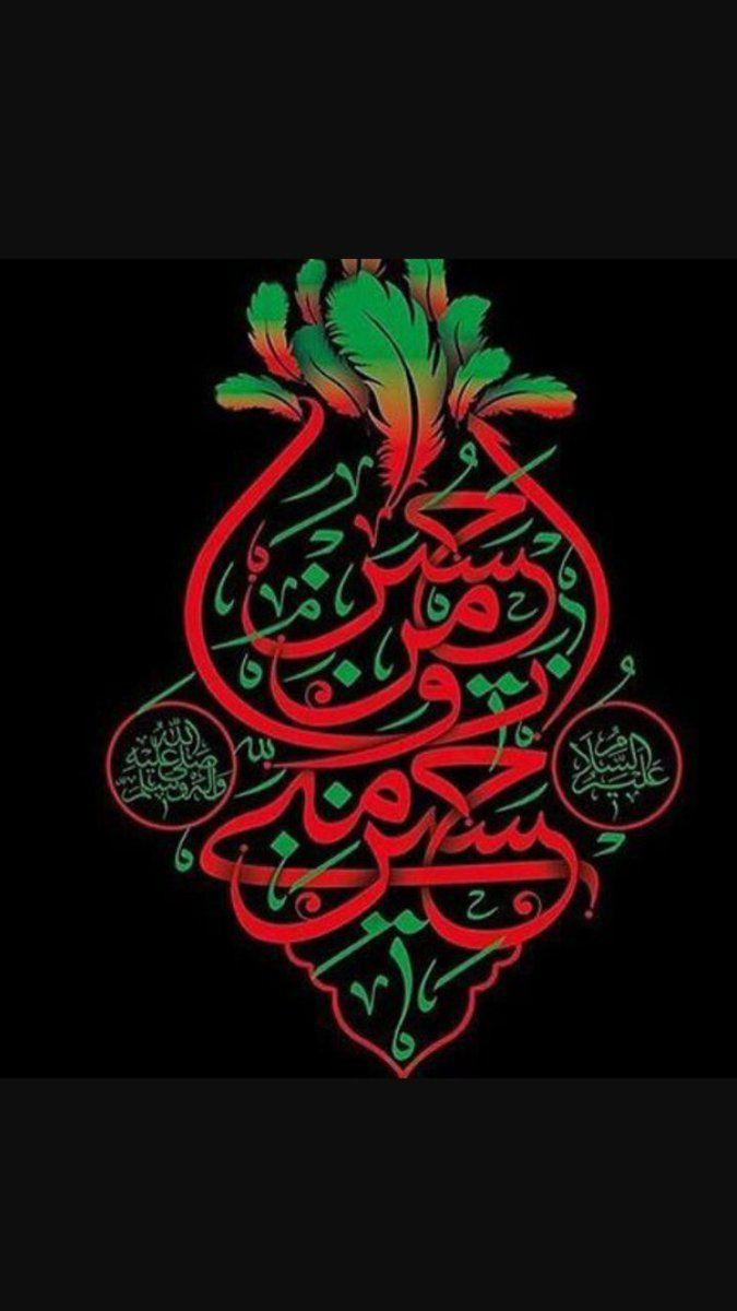 402 Best Calligraphie Arabe En Couleur Images On Pinterest