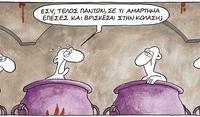 Η ζωή μετά | αρχική, αρκάς εν κινήσει | ethnos.gr