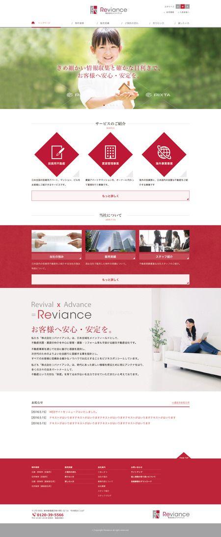 kiyoさんの提案 - 都内の不動産会社のトップデザイン | クラウドソーシング「ランサーズ」
