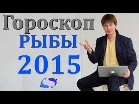 Гороскоп РЫБЫ 2015. Астрологический прогноз для знака рыб на 2015 г.