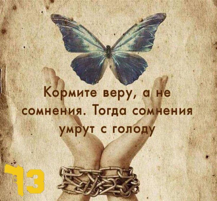 Кормите веру, а не сомнения. Тогда сомнения умрут с голоду.