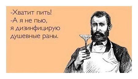 - Хватит пить!