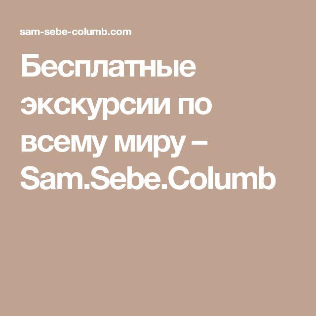 Бесплатные экскурсии по всему миру – Sam.Sebe.Columb