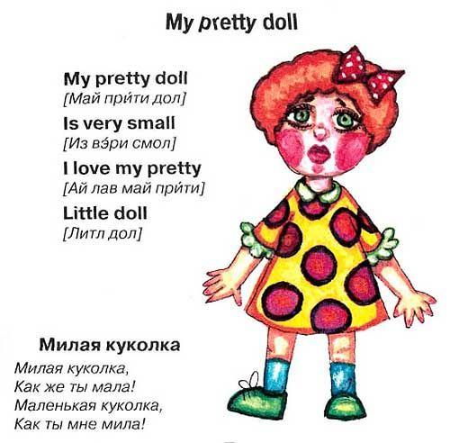 Стишки на английском языке для детей про куклу