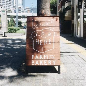 大阪、福島の新名所。パンとコーヒーのお店「foodscape!」