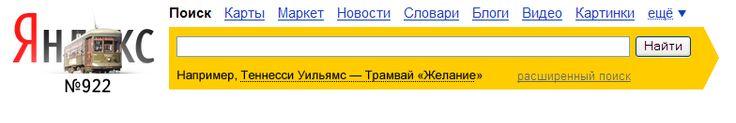 [Яндекс Doodle 085. 25.03.2011] 100 лет со дня рождения Теннесси Уильямса