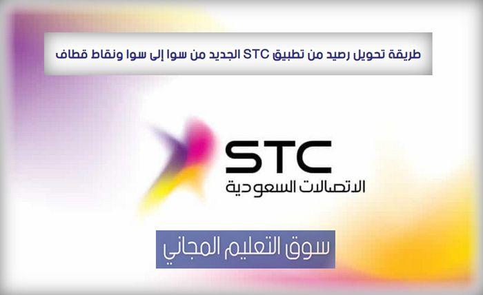 طريقة تحويل رصيد من تطبيق Stc الجديد من سوا إلى سوا ونقاط قطاف Pandora Screenshot