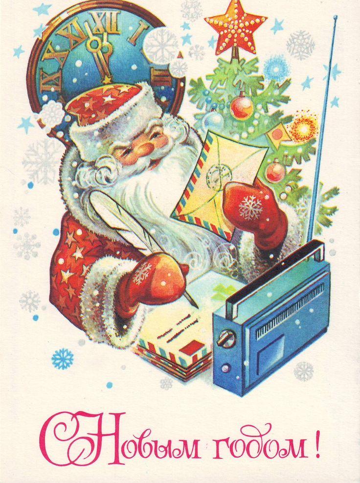 Vintage Soviet Christmas/ New Year postcard.