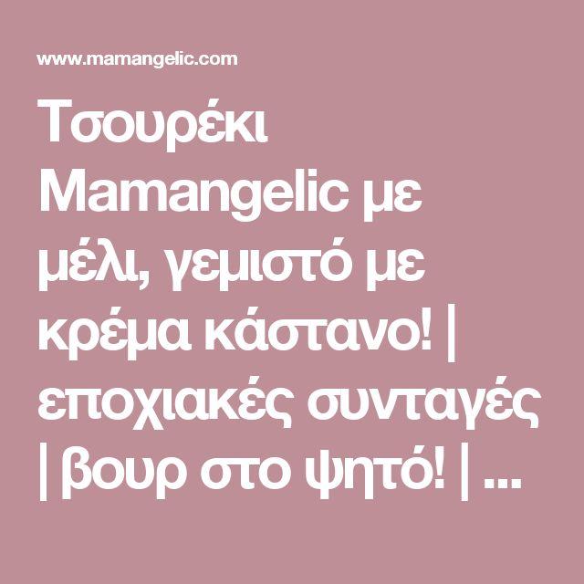 Τσουρέκι Mamangelic με μέλι, γεμιστό με κρέμα κάστανο! | εποχιακές συνταγές | βουρ στο ψητό! | συνταγές | δημιουργίες| διατροφή| Blog | mamangelic