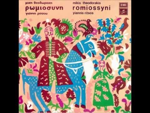 ΡΩΜΙΟΣΥΝΗ [ποίηση Γιάννη Ρίτσου] - Θεοδωράκης - Μπιθικώτσης (1966) (όλο το έργο) - YouTube