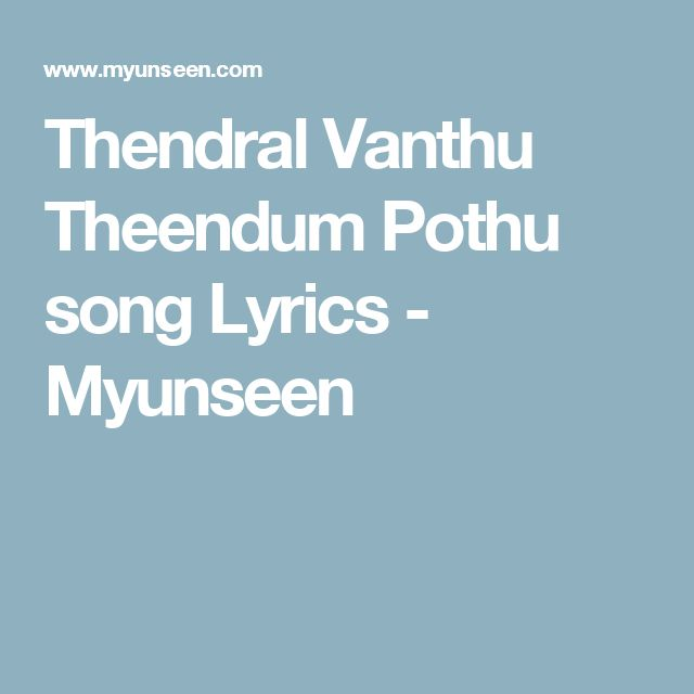 Thendral Vanthu Theend... Taylor Swift Songs List