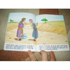 Mongolian Ruth / Mongolian Bible Story Book for Children / Mongol (Words of Wisdom)   $9.99