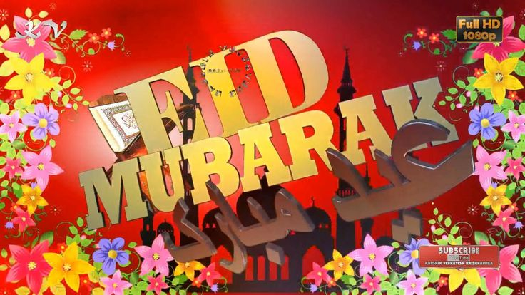 Happy Eid 2016, Eid Wishes, Eid Mubarak, Eid Greetings, Whatsapp Video, ...