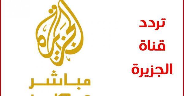 أحدث تردد قناة الجزيرة مباشر 2020 الجديد بعد التشويش بالتفصيل موقع برامجنا Notes Calligraphy