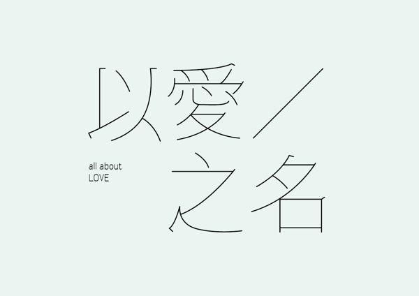 標準字 logotype by Neil Tien, via Behance