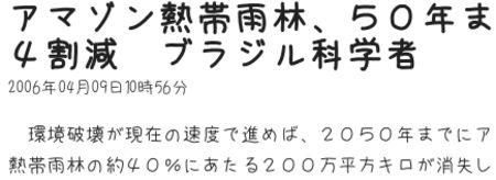 Japanese Unicode Fonts