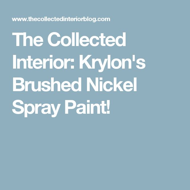 The Collected Interior: Krylon's Brushed Nickel Spray Paint!