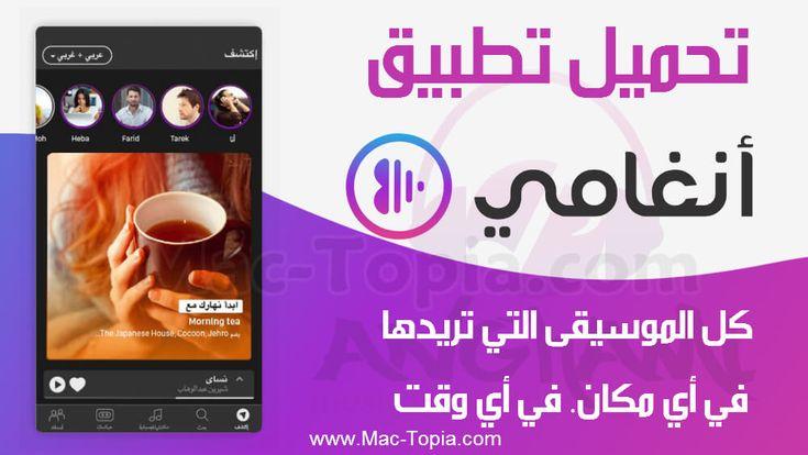 تحميل تطبيق انغامي Anghami أفضل برنامج تنزيل اغاني للجوال و الكمبيوتر مجانا ماك توبيا Incoming Call Screenshot Incoming Call Phone