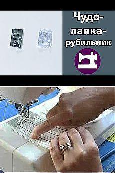 Швейная машинка   Фотографии и советы на Постиле