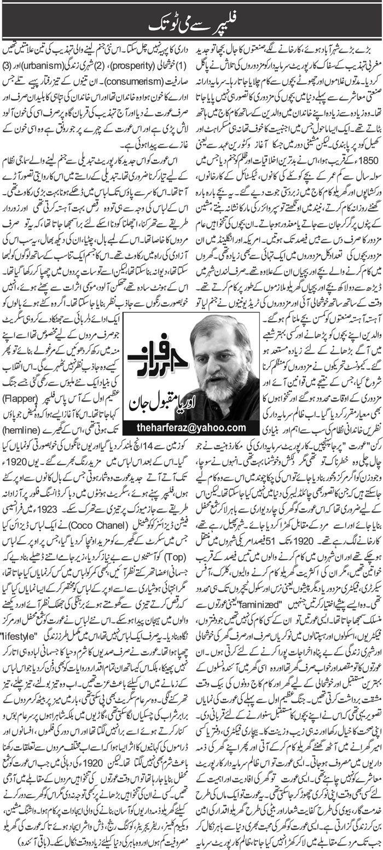 Orya maqbool jan today column
