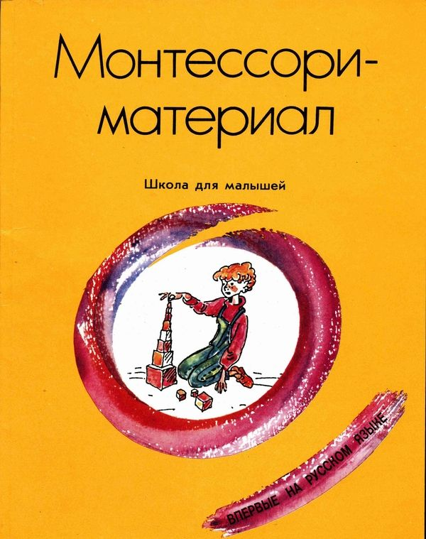 """... книг о методике Марии Монтессори. Некоторое время назад, находясь в поисках методики развития для своего ребенка, я серьезно интересовалась ею и подбирала литературу. Старалась читать """"первоисточники"""", т.е. книги, написанные именно автором методики, пусть и в переводе. Несколько достаточно стоящих книг ..."""