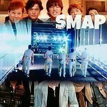 SMAPありがとう!!!の画像(プリ画像)