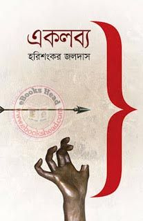 Eklabya is a popular Bengali book written by Harishankar Jaladas and other popular novel Harishankar Jaladas. Harishankar Jaladas is a well-known author of Bangladesh and has published novels, short stories and literary criticism. Harishankar Jaladas was born October 12, 1955 in Chittagong. His works were greatly appreciated and received the following literary awards. For Jalaputra he won the Alaol literature.