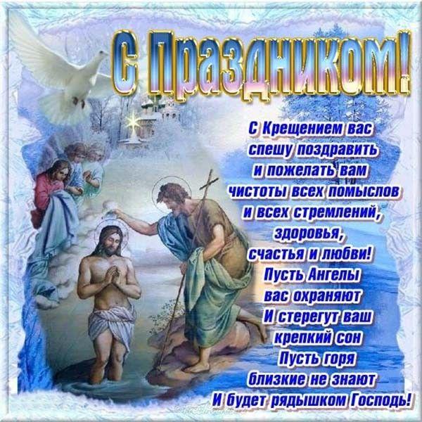 Картинка, поздравления и открытки с крещением господнем