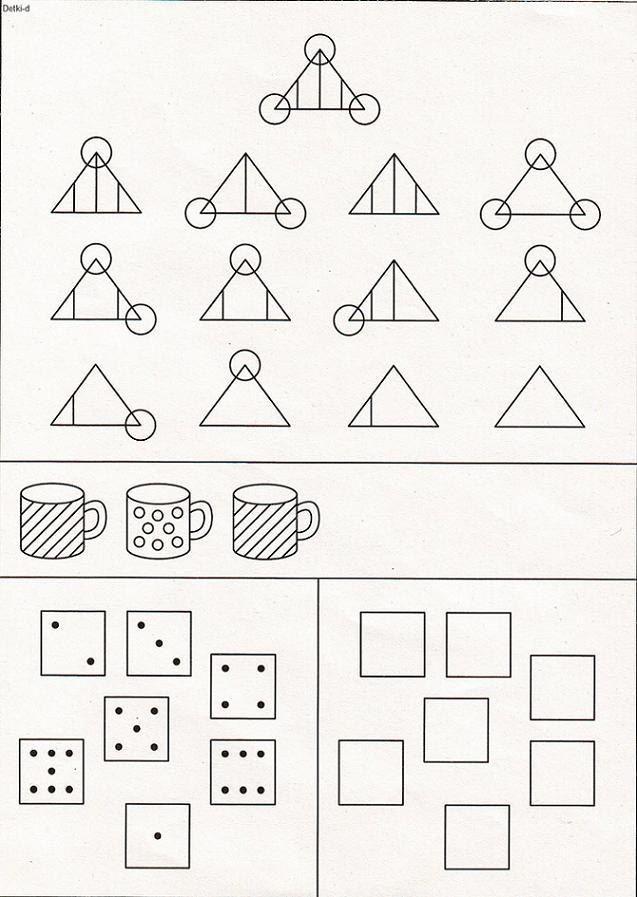 Логические игры в картинках для школьников