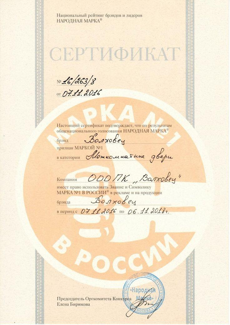 Межкомнатные двери ТМ Волховец - Марка №1 в России 2016 года.