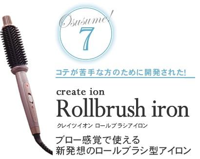 Rollbrush iron(ロールブラシアイロン)/createion(クレイツイオン)