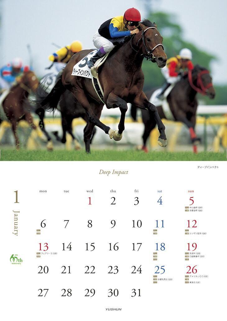 優駿誌付録カレンダー、ディープインパクト。