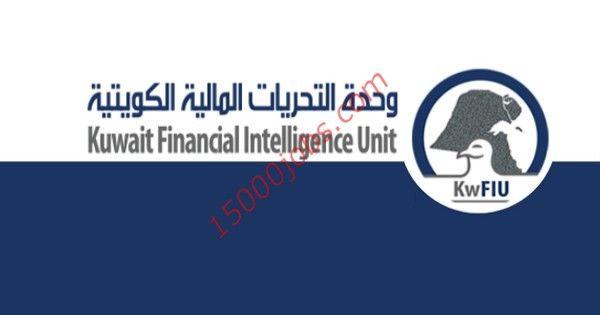 متابعات الوظائف وظائف شاغرة في وحدة التحريات المالية الكويتية لحملة المؤهلات الجامعية والدبلوم وظائف سعوديه شاغ Allianz Logo Company Logo Tech Company Logos