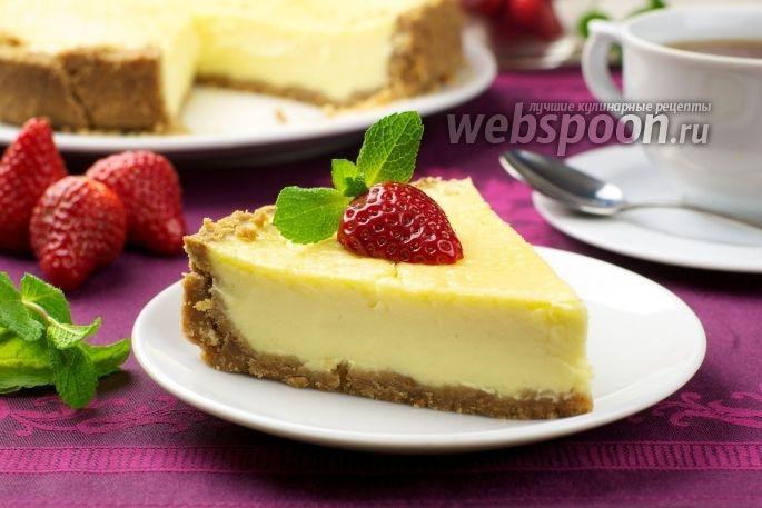 Готовим Чизкейк  Чизкейк или сырный пирог, представляет собой десерт с сыром…