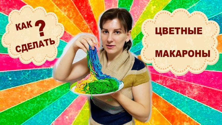 Как сделать цветные макароны. Опыт для детей.