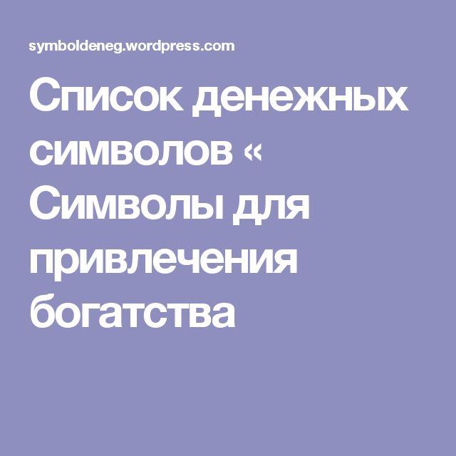 Список денежных символов « Символы для привлечения богатства